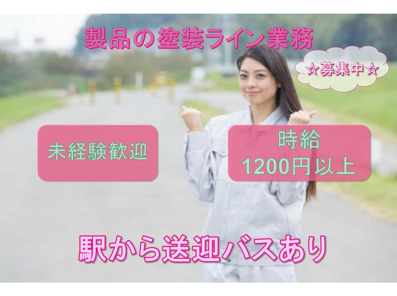 【神奈川県横浜市中区】◆未経験歓迎◆駅から送迎バスあり◆製品の塗装ライン業務◆募集中◆ イメージ