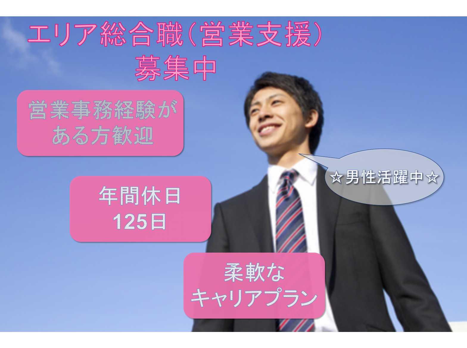 【名古屋市全域】✤営業事務経験がある方歓迎✤年間休日125日✤エリア総合職✤正社員募集中✤ イメージ