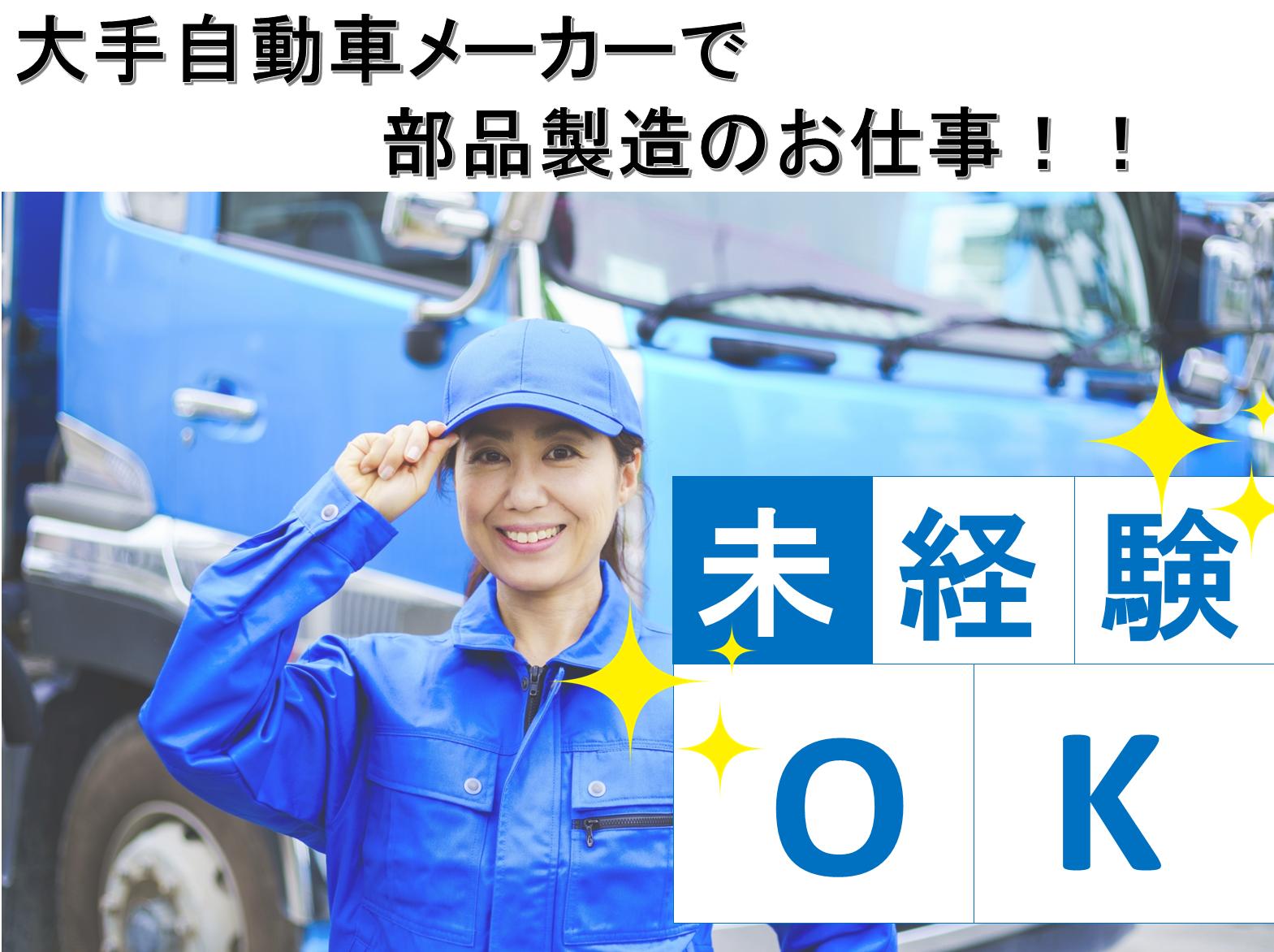 【未経験OK&ワンルーム寮完備!】トラックの組立、加工のお仕事【茨城県】 イメージ