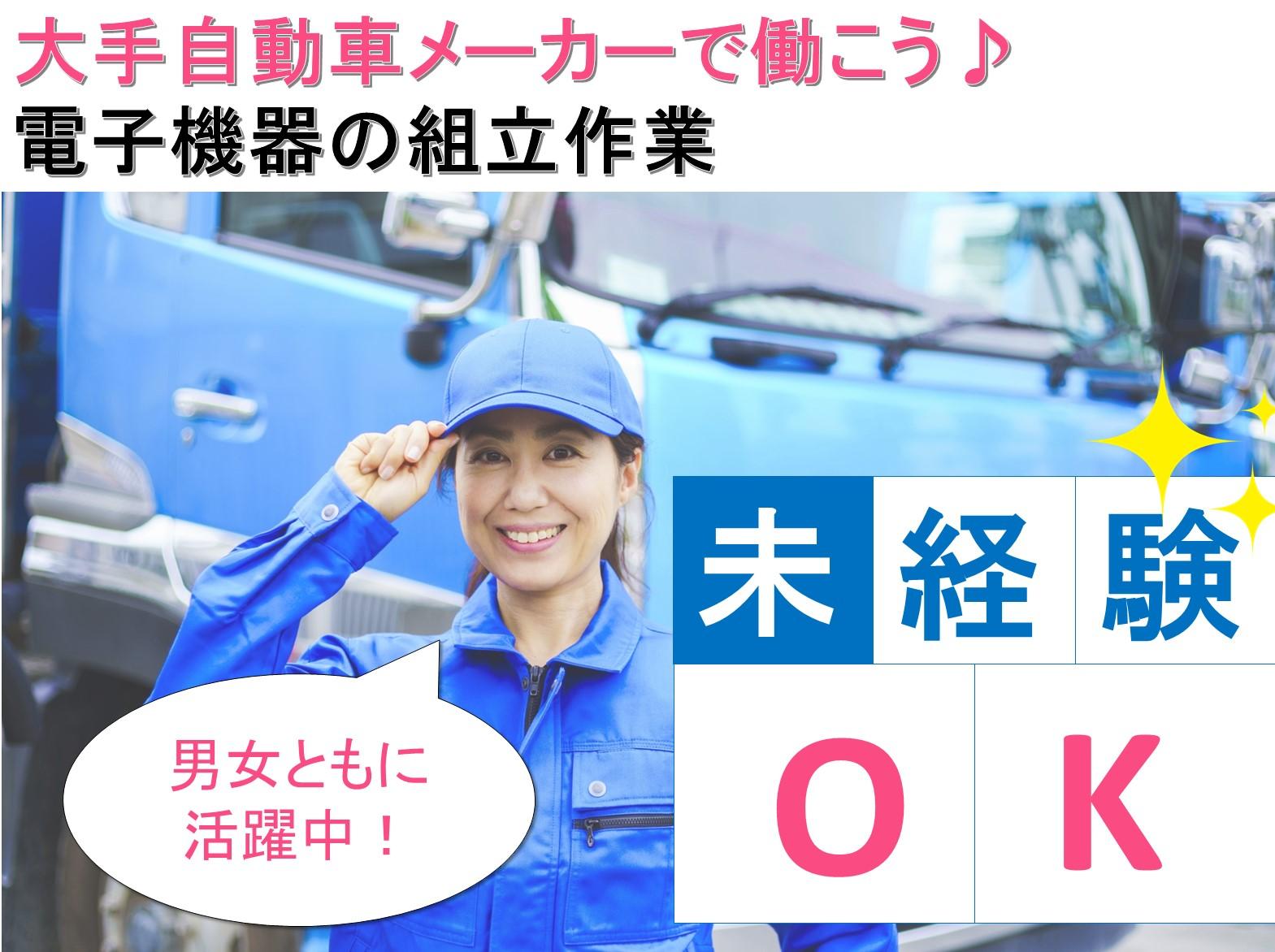 【土日休み】勤務先は大手自動車メーカー♬電子機器の組立作業のお仕事【愛知県安城市】 イメージ