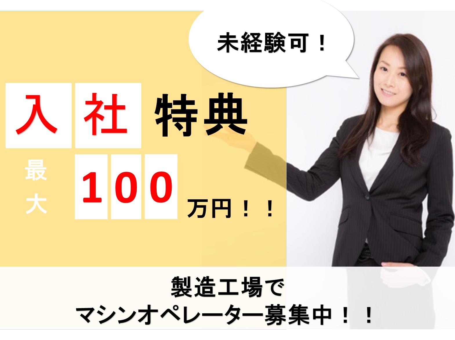 【入社特MAX100万円!!】未経験から月収30万円以上目指そう♪製造工場でマシンオペレーター(福井) イメージ