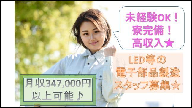 【急募!週払い可☆今なら入社特典有♪】LED等の電子部品製造[徳島県阿南市] イメージ