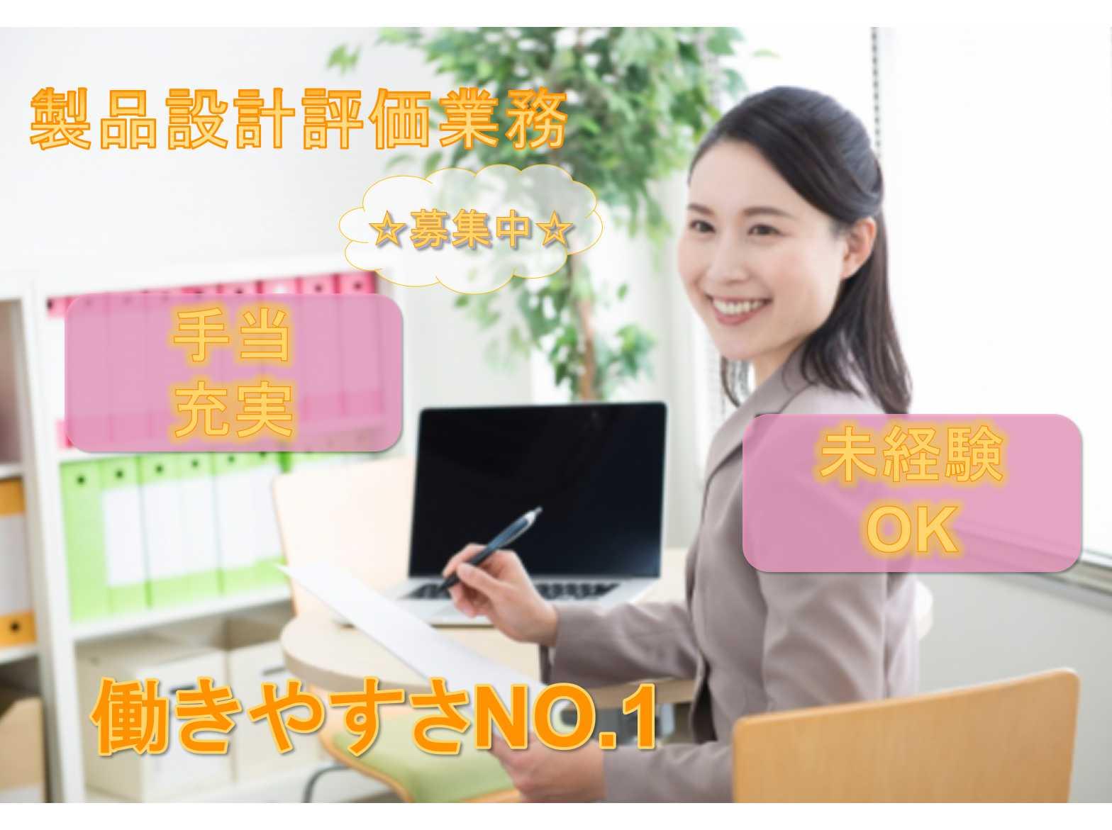 【愛知県小牧市】❖MicrosoftOfficeが使えればOK❖手当充実❖製品設計評価業務❖募集中❖ イメージ