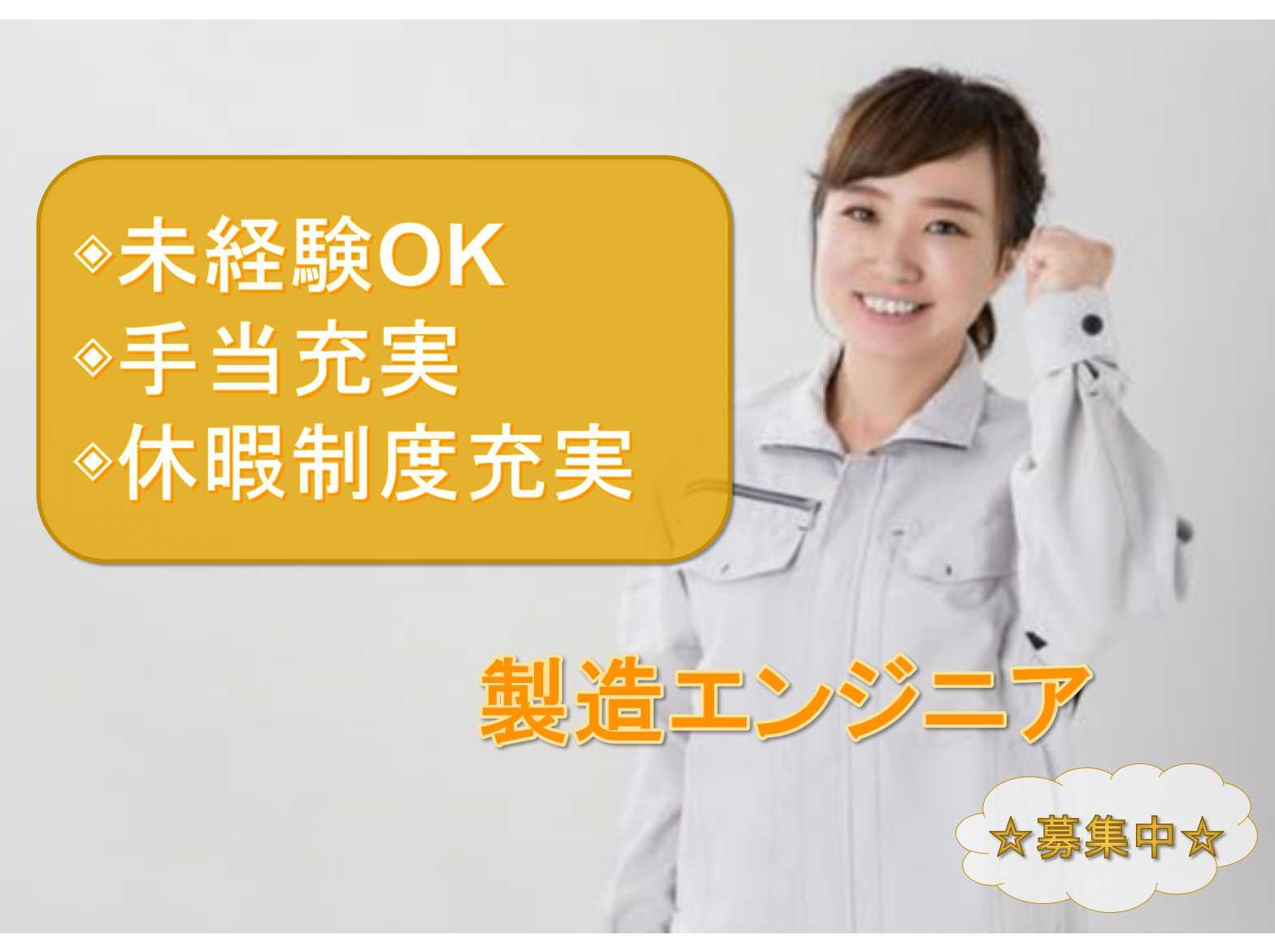【名古屋市全域】◈手当充実◈休暇制度充実◈製造エンジニア◈ブロック社員募集中◈ イメージ