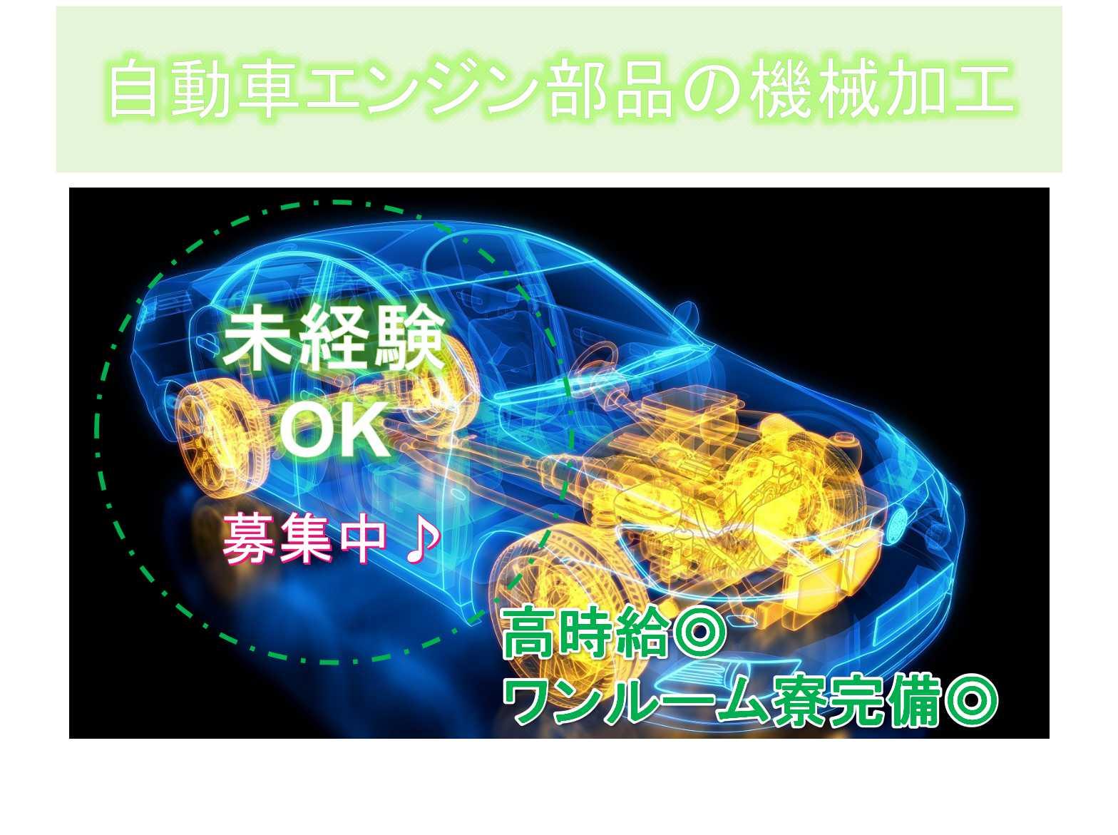 【新潟県柏崎市】◆未経験OK◆高時給◆自動車エンジン部品の機械加工◆募集中◆ イメージ