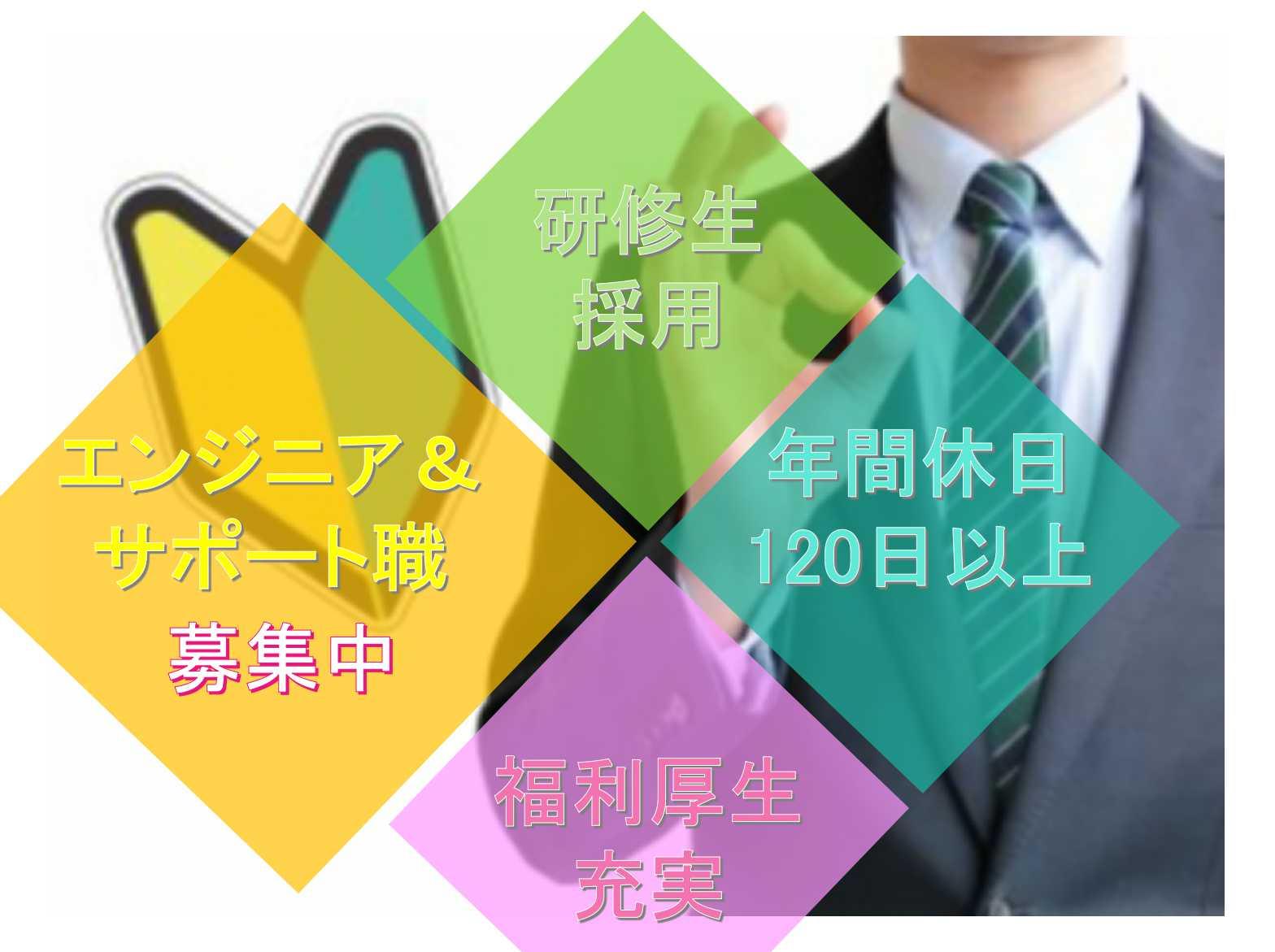 【長野県全域】✤研修生採用✤年間休日120日以上✤エンジニア&サポート職✤正社員募集中✤ イメージ