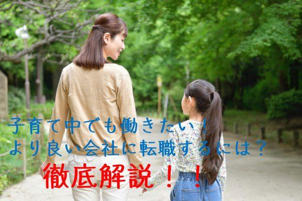 子育て中でも働きたい!~より条件の良い会社に転職するには?~ イメージ