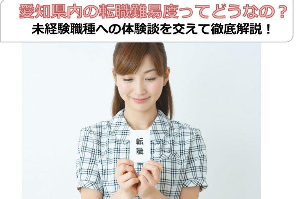 愛知県での転職の難易度~未経験職種への転職は可能なのか?~ イメージ