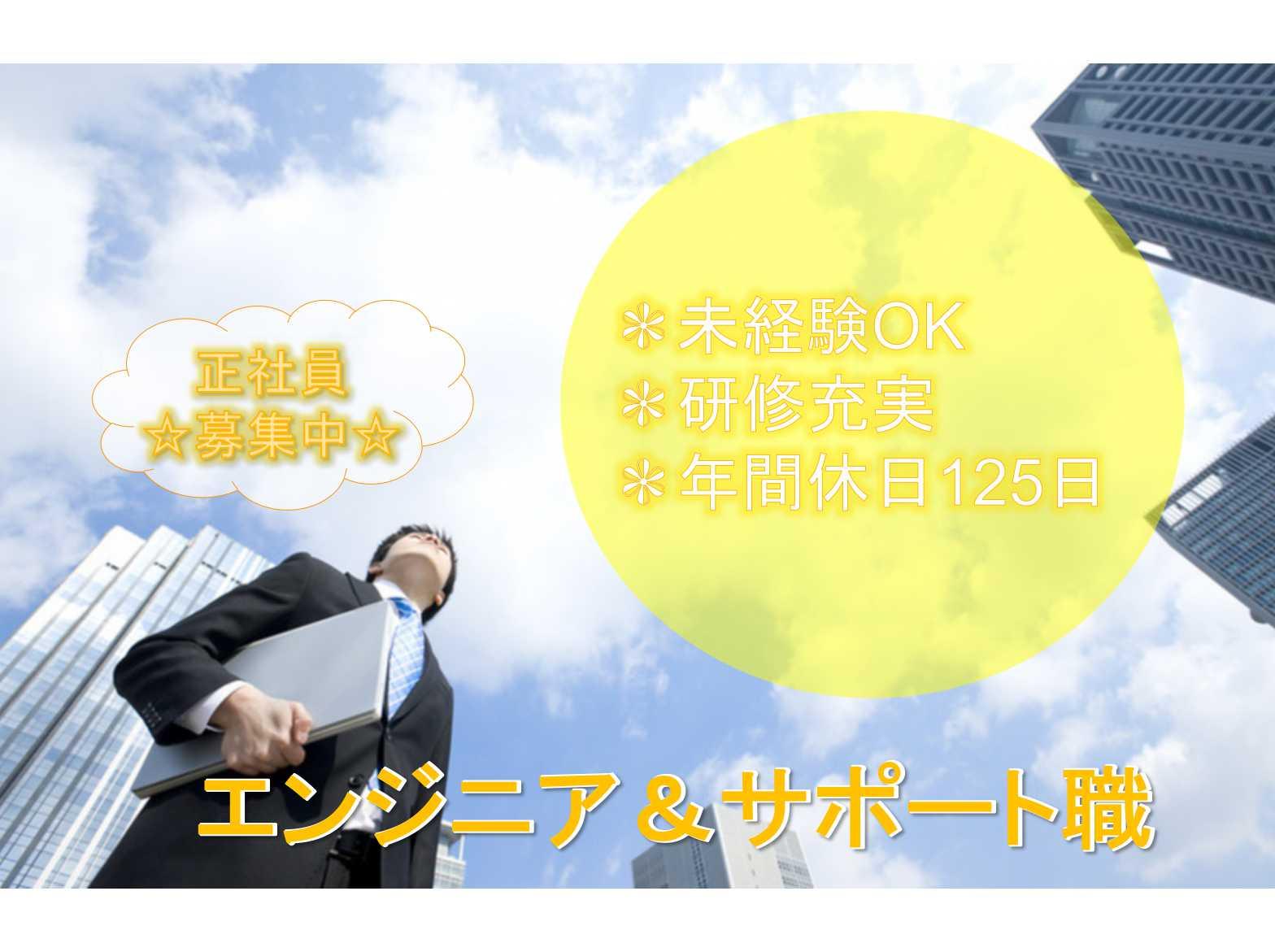 【神奈川県全域】❃研修充実❃年間休日125日❃エンジニア&サポート職❃正社員募集中❃ イメージ