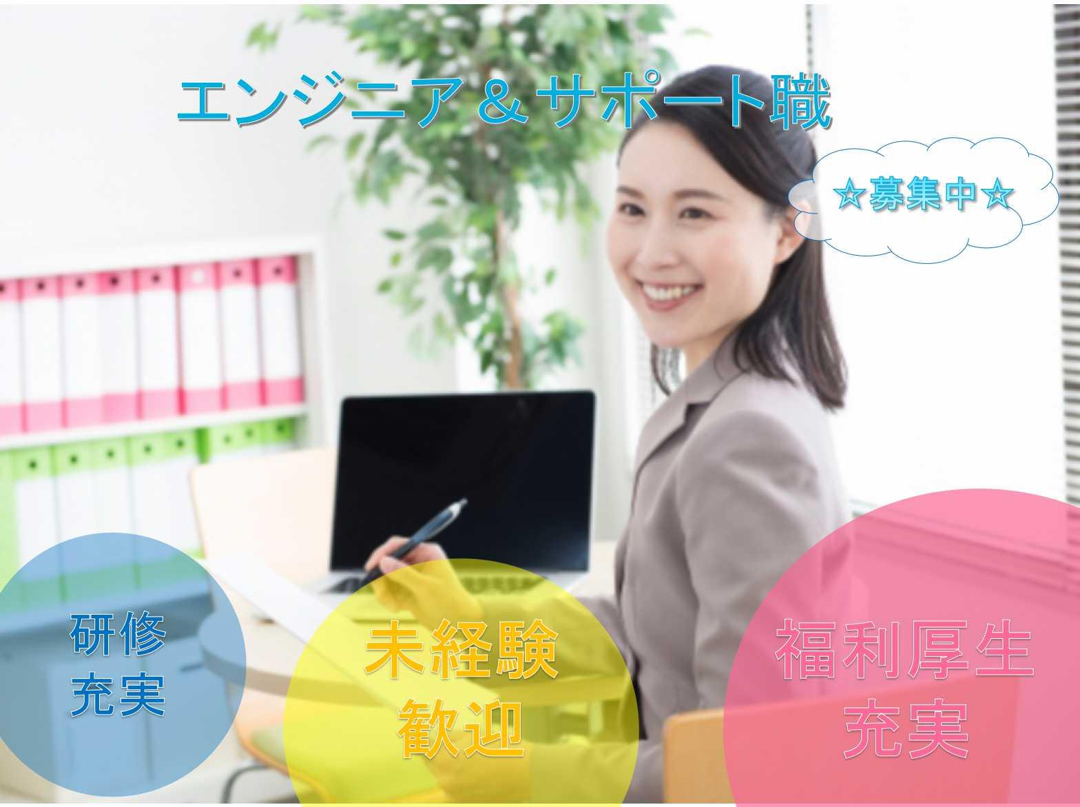 【茨城県全域】✭研修充実✭未経験でも安心✭エンジニア&サポート職✭正社員募集中✭ イメージ