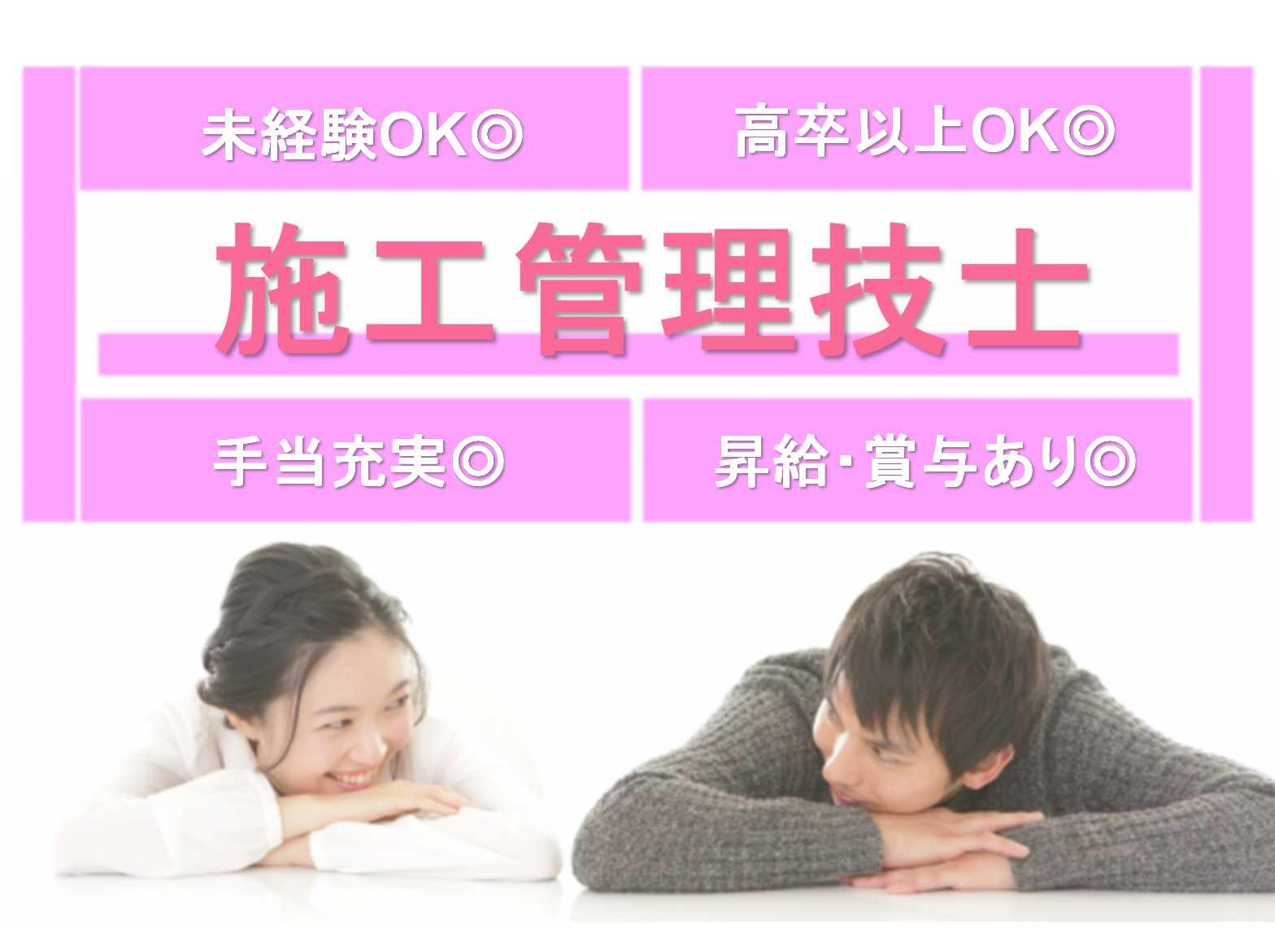 【名古屋市内全域】◆手当充実◆昇給・賞与あり◆施工管理技士◆募集中◆ イメージ